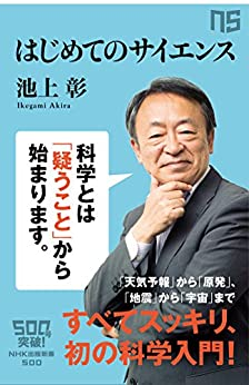 [池上 彰]のはじめてのサイエンス (NHK出版新書)