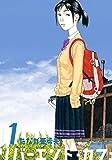 リバーエンド・カフェ : 1 (アクションコミックス)