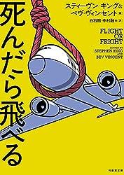 スティーヴン・キング&ベヴ・ヴィンセント『死んだら飛べる』(竹書房)