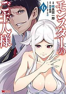 モンスターのご主人様(コミック) : 6 (モンスターコミックス)