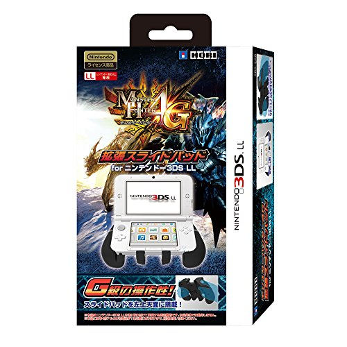 【3DS LL用】モンスターハンター4G 拡張スライドパッド for ニンテンドー3DS LL