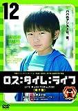 ロス:タイム:ライフ-親子編-[DVD]