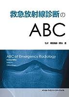 救急放射線診断のABC