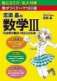 差がつくテーマ100選 志田晶の 数学IIIの点数が面白いほどとれる本