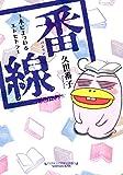 番線~本にまつわるエトセトラ~ (ウンポコ・コミックス)