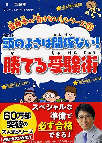 齋藤孝の「負けない! 」シリーズ7 頭のよさは関係ない!  勝てる受験術