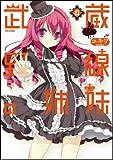 武蔵野線の姉妹 ③ (フレックスコミックス)