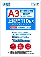 【特厚口】A3 上質紙 110kg (日本製紙NPI上質) (A3 50枚)