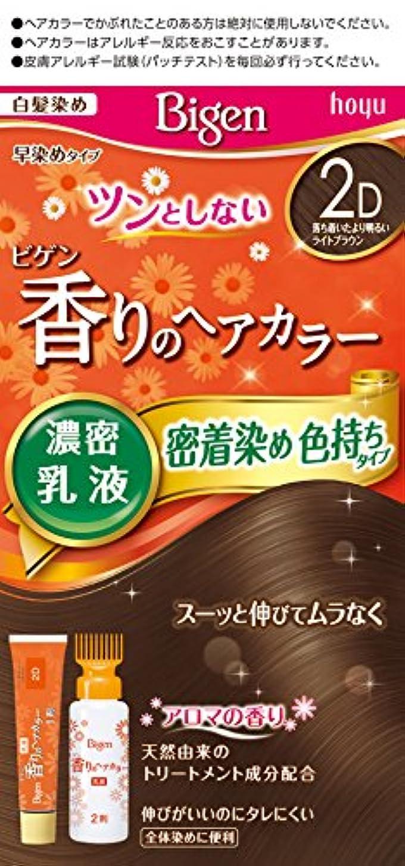 アソシエイト丁寧袋ビゲン香りのヘアカラー乳液2D (落ち着いたより明るいライトブラウン) 40g+60mL ホーユー