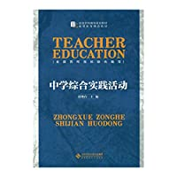 Secondary Comprehensive Practical Activity(Chinese Edition)