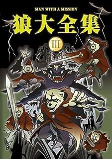 狼大全集III(初回生産限定盤) [DVD]