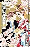 青楼オペラ(12) (フラワーコミックス)
