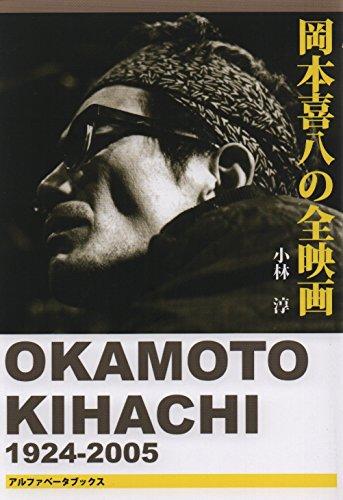 岡本喜八の全映画