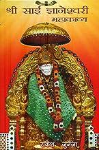: Shri Sai Jnaneshwari Mahakavya