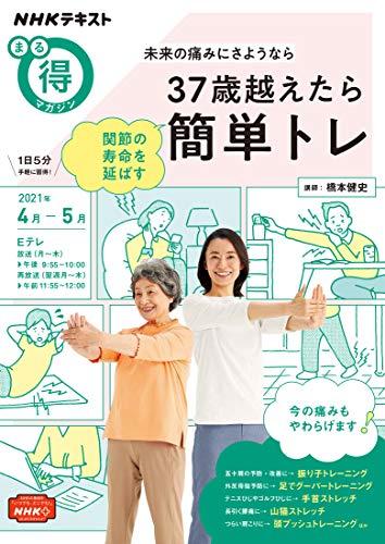 未来の痛みにさようなら 37歳越えたら 関節の寿命を延ばす簡単トレ (NHKまる得マガジン)