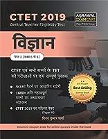 Ctet 2019 Vigyan Text Book - Hindi