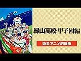 緑山高校 甲子園編 【衛星アニメ劇場版】