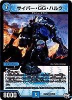 デュエルマスターズ新2弾/DMRP-02/6/VR/サイバー・GG・ハルク