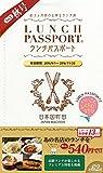 ランチパスポート町田版 vol.3 ([テキスト])