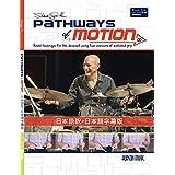 【日本語版】教則本「スティーブ・スミス Pathways of Motion」【国内正規品】