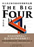 會計帝國:四大會計師事務所的壟斷與危機 (Traditional Chinese Edition)