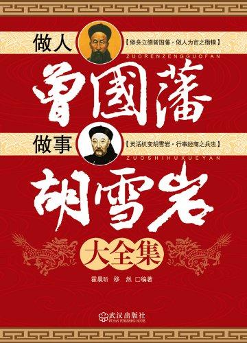 做人曾国藩做事胡雪岩大全集 (Chinese Edition)