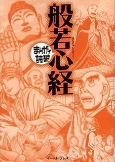 Heart Sutra (Han-Nya-Shin-Gyo) (Manga de dokuha)