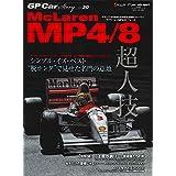 GP CAR STORY Vol. 30 McLaren MP4/8 (サンエイムック)