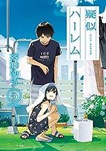 疑似ハーレム コミック 1-4巻セット [コミック] 斉藤ゆう