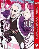 ゴールデンカムイ カラー版 9 (ヤングジャンプコミックスDIGITAL)