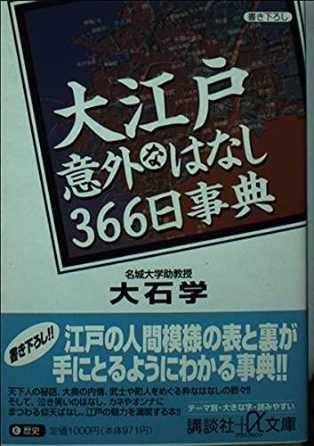 大江戸意外なはなし366日事典 (講談社プラスアルファ文庫)の詳細を見る