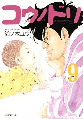 コウノドリ(9) (モーニングコミックス)