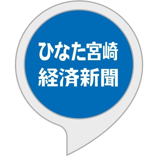 ひなた宮崎経済新聞