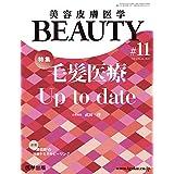 美容皮膚医学BEAUTY 第11号(Vol.2 No.10, 2019)特集:毛髪医療 Up to date