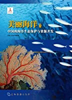 China's Marine Conservation and Development (English and Chinese Edition)