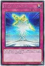 Yu-Gi-Oh! Japanese Version 20AP-JP057 Master Piece (Secret Rare Parallel)