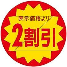 値引シール 40Φ(黄色) 2割引 Z切込入り 直径40mm 500枚 z2011