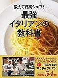 教えて日高シェフ!最強イタリアンの教科書 ACQUA PAZZAチャンネル公式レシピBOOK