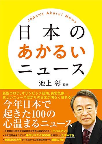 日本のあかるいニュース