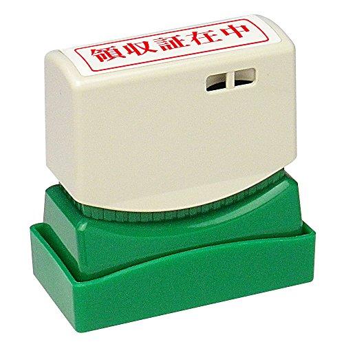 既製品 浸透印タイプ 13×42mm ヨコ型 領収証在中 赤インク