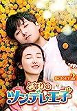 となりのツンデレ王子 DVD-SET2[DVD]