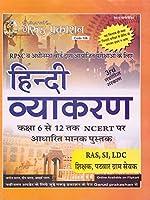 Hindi Vyakaran (Grammar) For RAS, SI, LDC, Gram Sevak, Patwar, Teacher And All Types Of Exams By Garud Prakashanツツ(Paperback, Hindi, Devendra Singh Rajpurohit, Smt. Santosh Rajpurohit)