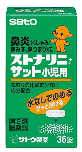 佐藤製 ストナリニ サット小児用 箱36錠