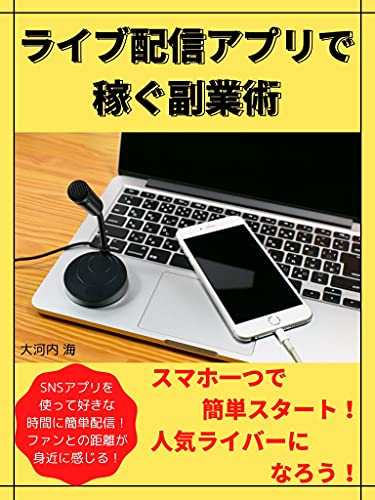 raibuhaishinapuridekasegufukugyojutsusumahohitotudekanntannsutato ninnkiraiba-ninarou (Japanese Edition)