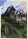 古代アメリカ文明―アステカ・マヤ・インカ (世界歴史の旅)