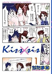 Kiss×sis 1巻 表紙画像