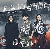来鳥江 / UVERworld feat. 山田孝之 & 愛笑む from 徳川eq.