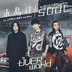 来鳥江(feat.山田孝之 & 愛笑む)