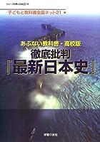 あぶない教科書・高校版 徹底批判『最新日本史』 (シリーズ世界と日本)