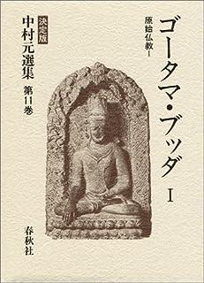 ゴータマ・ブッダ I  原始仏教 I    決定版 中村元選集 第11巻